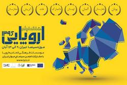 برپایی هفته فیلم اروپایی در موزه سینما