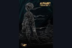 'Alphabet' to vie at American filmfest.