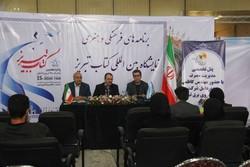 نشست تخصصی مدیریت مصرف در پانزدهمین نمایشگاه بین المللی کتاب تبریز