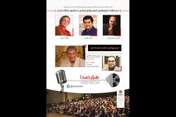 اعلام جزییات دور تازه برنامه «هزار صدا»