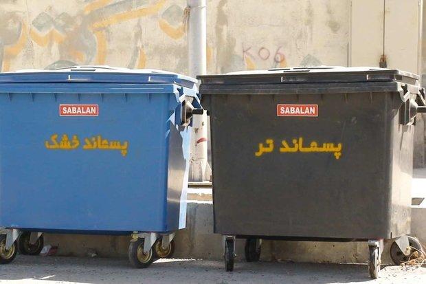 طرح تفکیک زباله از مبداء - کراپشده