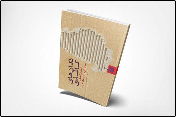 «دکانهای کاغذی» در بازار کتاب/ جریانشناسی مدعیان دروغین مهدویت