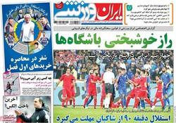 صفحه اول روزنامههای ورزشی ۸ آبان ۹۶