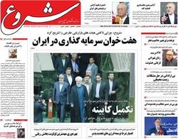 صفحه اول روزنامههای اقتصادی ۸ آبان ۹۶