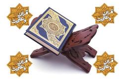 جشنواره ملی قرآن و عترت دانشجویان