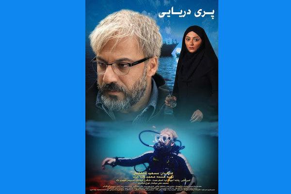 Fransa'dan İran yapımı filme iki ödül