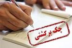 افزایش آمار تعداد چکهای برگشتی در بهمن ۹۸