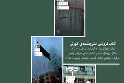 نشر چشمه