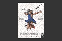 «کاور» تلفیقی از فرمهای طراحی و نقاشی با خطوط اسلیمی