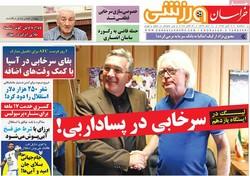صفحه اول روزنامههای ورزشی ۹ آبان ۹۶