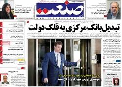 صفحه اول روزنامههای اقتصادی ۹ آبان ۹۶