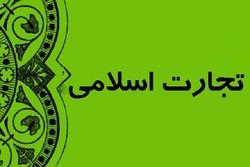 تجارت اسلامی