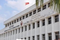 وزارت کشور بحرین