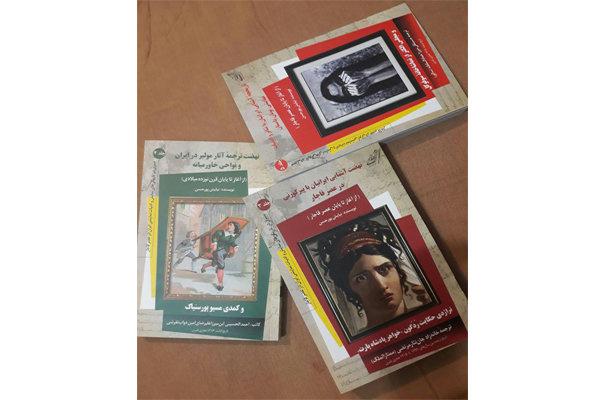 """مجموعة """"عتمات المسرح"""" تصدر ثلاث مجلدات جديدة"""