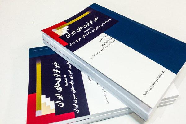 کتاب «خبرگزاریهای ایران» رونمایی میشود