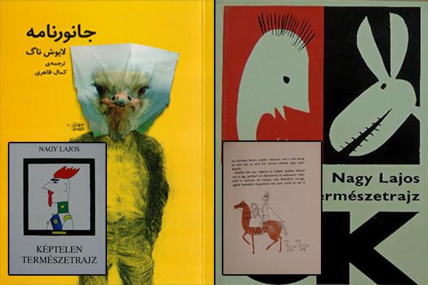 نقد انسانها در قالب شوخی باحیوانات/ انگیزهبخشی نویسنده به مترجم