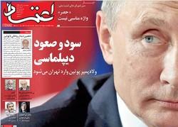 صفحه اول روزنامههای ۱۰ آبان ۹۶