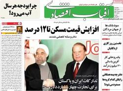 صفحه اول روزنامههای اقتصادی ۱۰ آبان ۹۶