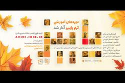 دورههای پاییزی مجتمع شهید آوینی آغاز شد/ از تهیه کنندگی تا تدوین