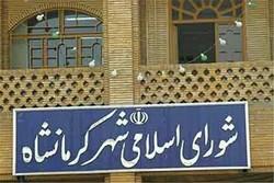 شورای شهر کرمانشاه