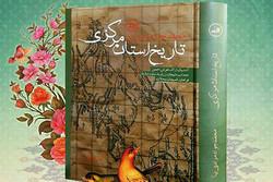 کتاب تاریخ استان مرکزی در زادگاه بنیانگذار انقلاب رونمایی شد