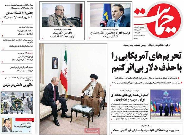 صفحه اول روزنامههای ۱۱ آبان ۹۶