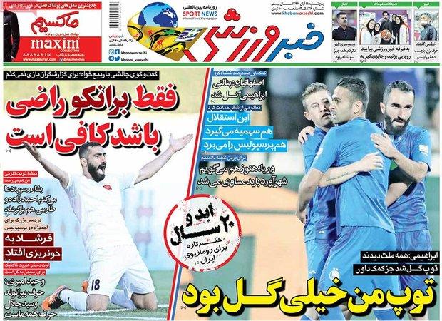 صفحه اول روزنامههای ورزشی ۱۱ آبان ۹۶