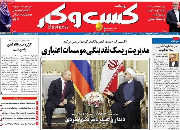 صفحه اول روزنامههای اقتصادی ۱۱ آبان ۹۶