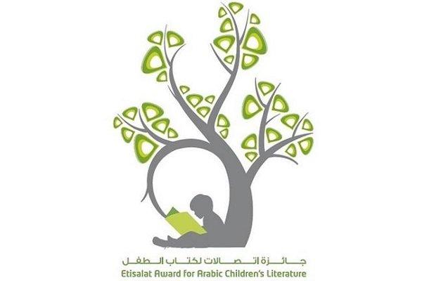 گرانترین جایزه ادبیات کودک عرب زبان برندگان خود را شناخت