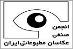 انجمن صنفی عکاسان مطبوعاتی ایران