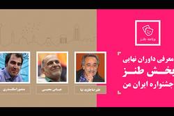 جشنواره ایران من