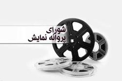 مجوز نمایش برای ۳ فیلم صادر شد/ ۲ اجتماعی و یک کمدی