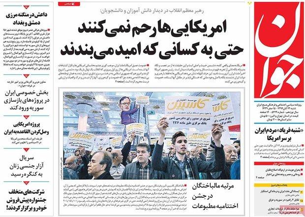 صفحه اول روزنامههای ۱۳ آبان ۹۶