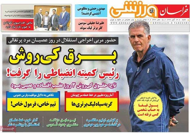 صفحه اول روزنامههای ورزشی ۱۳ آبان ۹۶