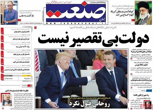 صفحه اول روزنامههای اقتصادی ۱۳ آبان ۹۶
