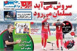 صفحه اول روزنامههای ورزشی ۱۴ آبان ۹۶