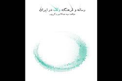 کتاب رسانه و فرهنگ وقف در ایران
