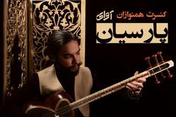 «همنوازان آوای پارسیان» در حوزه هنری کنسرت میدهند