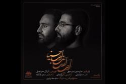 نماهنگ «احب الله من احب حسینا» به دست مخاطبان رسید