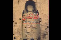 کتاب افغانستان