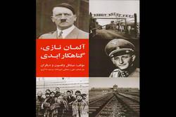 درجستجوی پاسخ برای ابهامات موجود درباره هیتلر و یهودیان