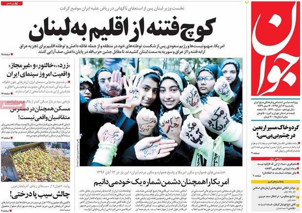 صفحه اول روزنامههای 14 آبان ۹۶