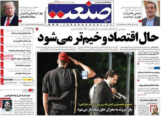 صفحه اول روزنامههای اقتصادی ۱۴ آبان ۹۶