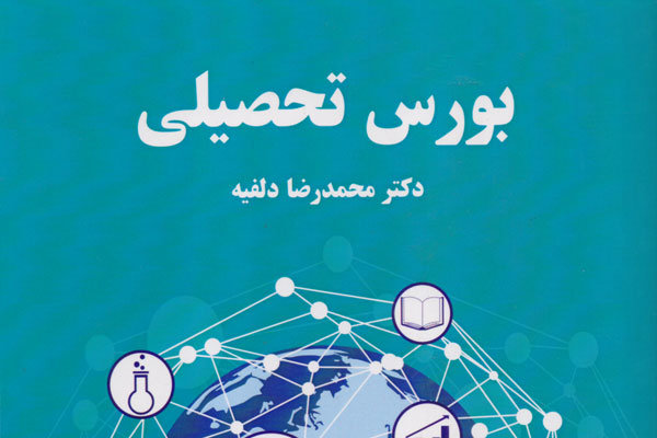 معرفی بورسهای تحصیلی در یک کتاب