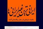 ایرانیترین غیرایرانیها کتاب شد/ نگاهی نو به خلقیات ایرانیان