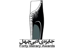 جایزه ادبی چهل