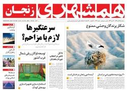 صفحه اول روزنامههای استان زنجان