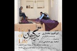 «برگ جان» در اصفهان اکران میشود
