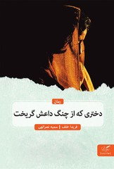 "Front cover of the Persian version of ""The Girl Who Escaped ISIS: This Is My Story"", Farida Khalaf's harrowing account of sadism and sexual torture by ISIS"