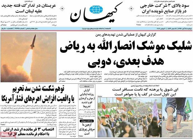 """النيابة العامة توقف صحيفة """"كيهان"""" الايرانية"""